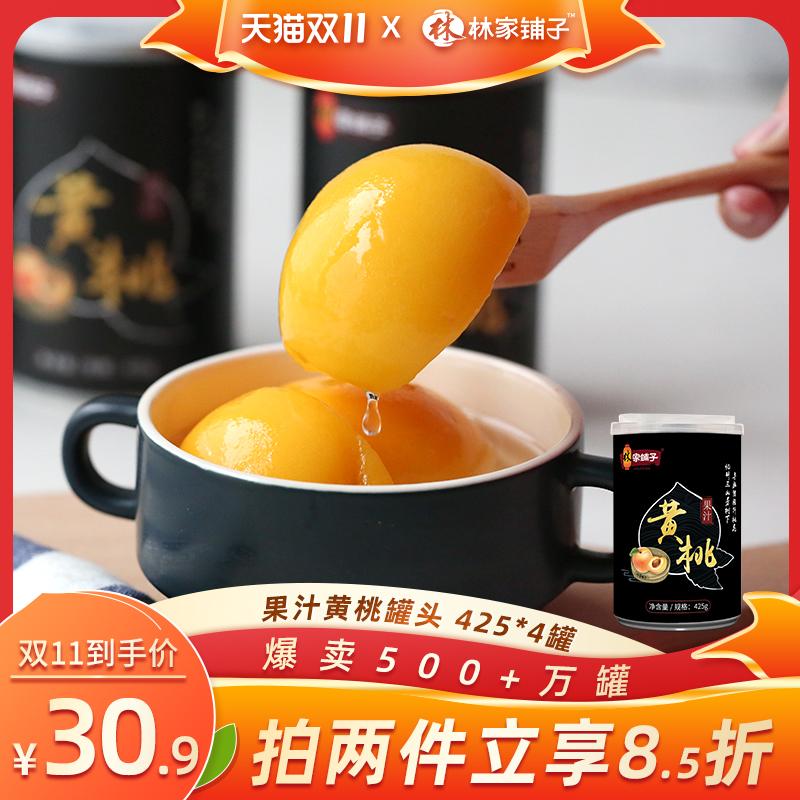 (过期)林家铺子食品旗舰店 林家铺子黄桃罐头整箱425g果汁黑罐 券后34.9元包邮