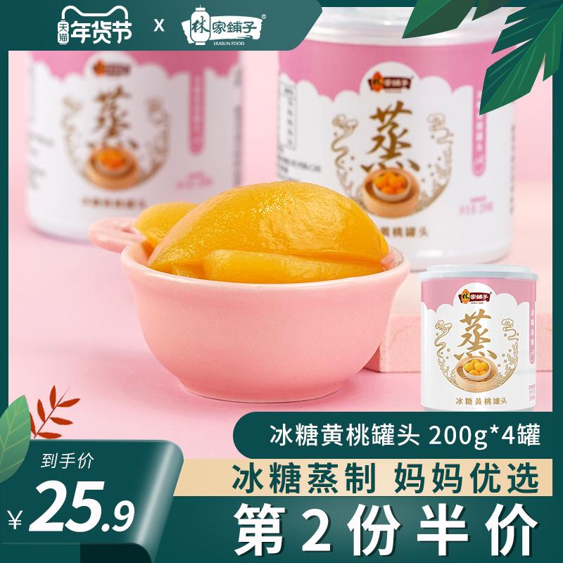 林家铺子冰糖黄桃罐头200g*4罐蒸制儿童水果罐头即食整箱送闺蜜