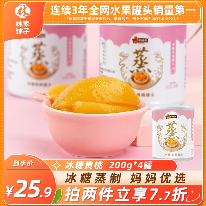 林家铺子冰糖黄桃200g*4罐蒸制罐头