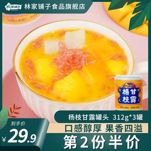 林家铺子芒果杨枝甘露椰果黄桃西米露罐头港式甜品水果罐头312g*3