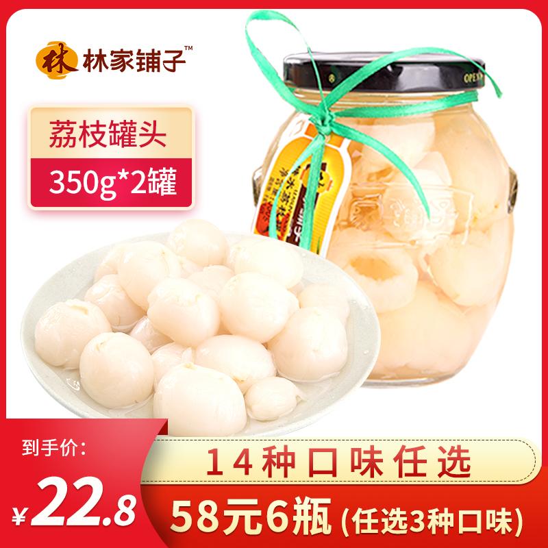 林家铺子荔枝罐头350g*2瓶水果罐头休闲食品玻璃瓶装混合整箱送礼