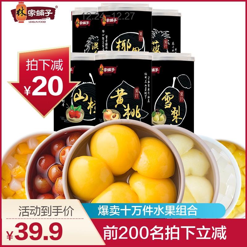 林家铺子水果罐头黄桃菠萝山楂雪梨椰果混合装425g*6罐6口味整箱