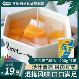 领【5元券】购买林家铺子黄桃左右双色椰果整箱罐头