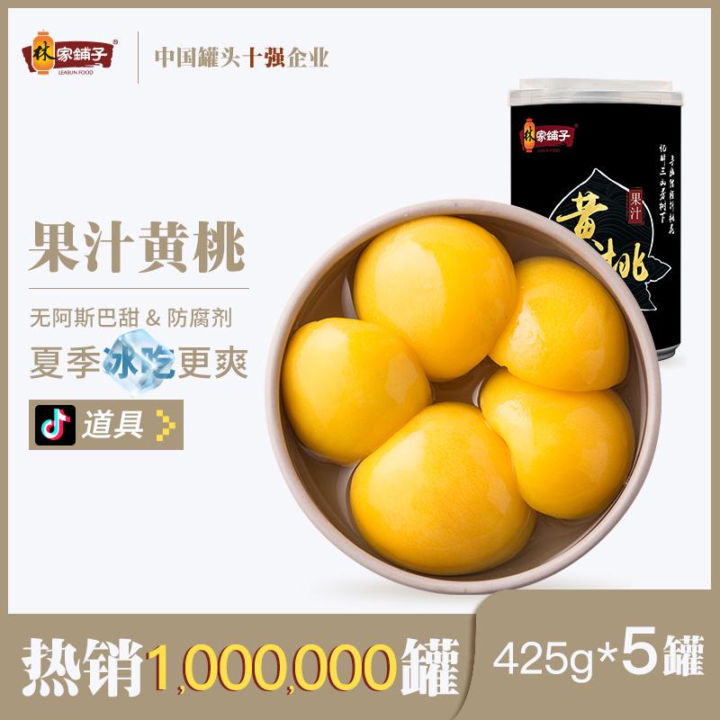 抢【林家铺子新鲜黄桃罐头425gX5罐】糖水黄桃水果罐头整箱零食