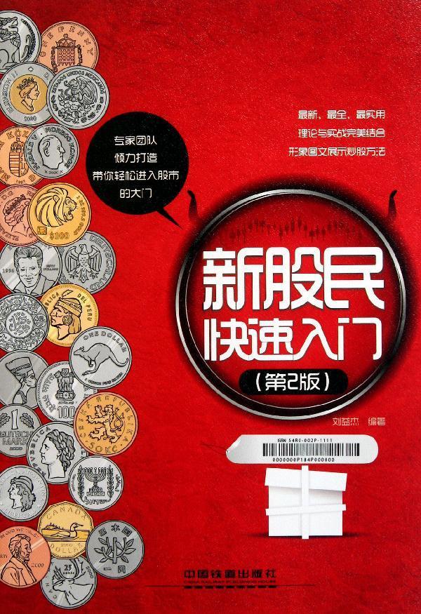 新股民快速入门(第2版) 畅销书籍 股票期货 正版