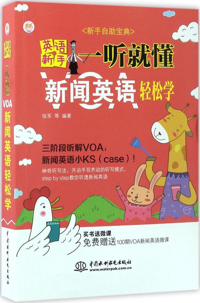 英语新手一听就懂:VOA新闻英语轻松学/新手自助宝典 畅销书籍英语新手一听就懂VOA新闻英语轻松学