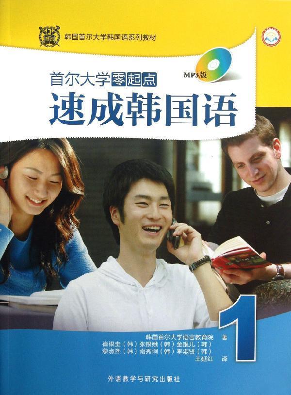 首尔大学零起点速成韩国语(1)外语 韩国语学习 教材教辅 视频 入门 自学 字帖 韩语速成100招 外语教研 正版畅销图书籍