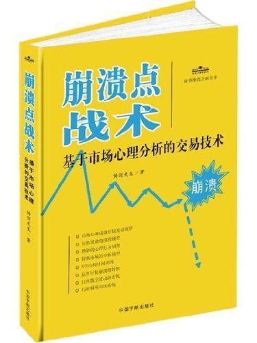 崩溃点战术:基于市场心理分析的交易技术 畅销书籍 股票期货 正崩溃点战术(基于市场心理分析的交易技术)/理财学院炒股大智慧系列