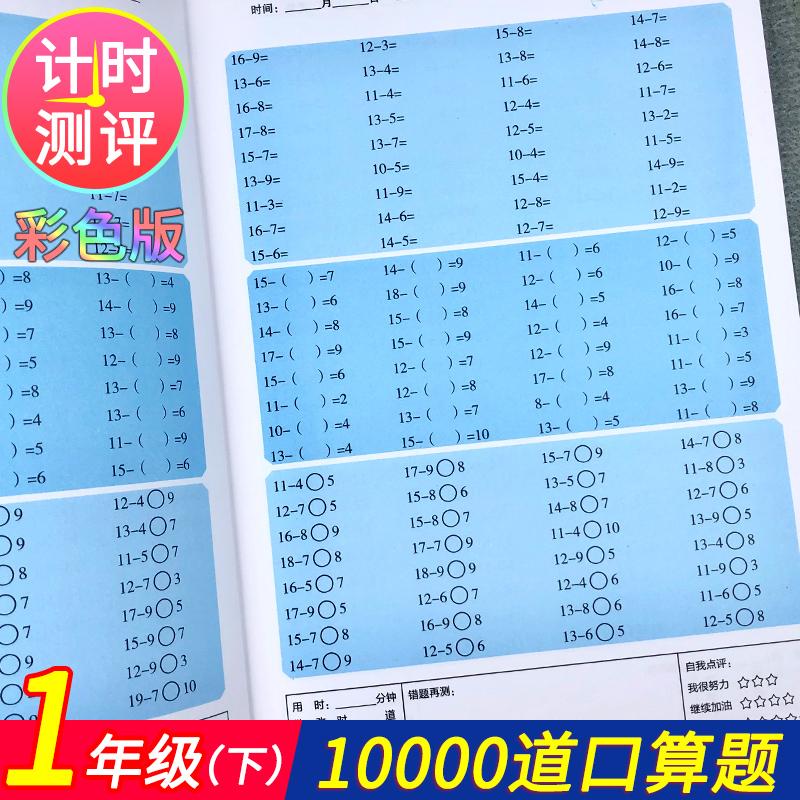 一年级下册数学口算题每天100道思维训练口算题卡小学生1年级下10/20以内加减法试题 幼儿园学前班教材算术作业口算心算速算50|100