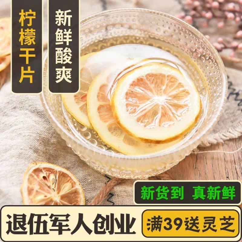 柠檬片柠檬茶干片泡水泡茶烘干花茶热销63件不包邮