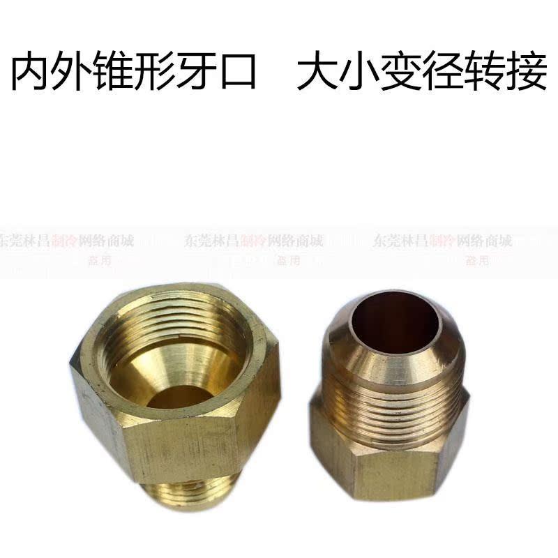 黄铜异径管件 英制铜管 大小头转接 锥形喇叭口 钢瓶口 变径头