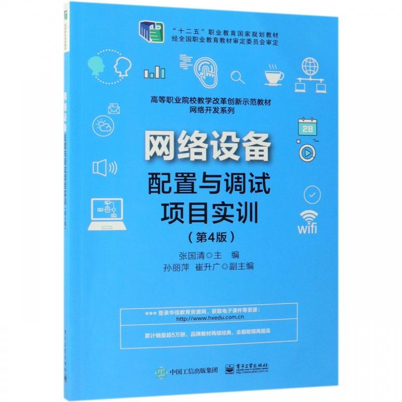 网络设备配置与调试项目实训 第4版 STP与DHCP技术 产品配置安装和调试 网络技术书 交换机路由