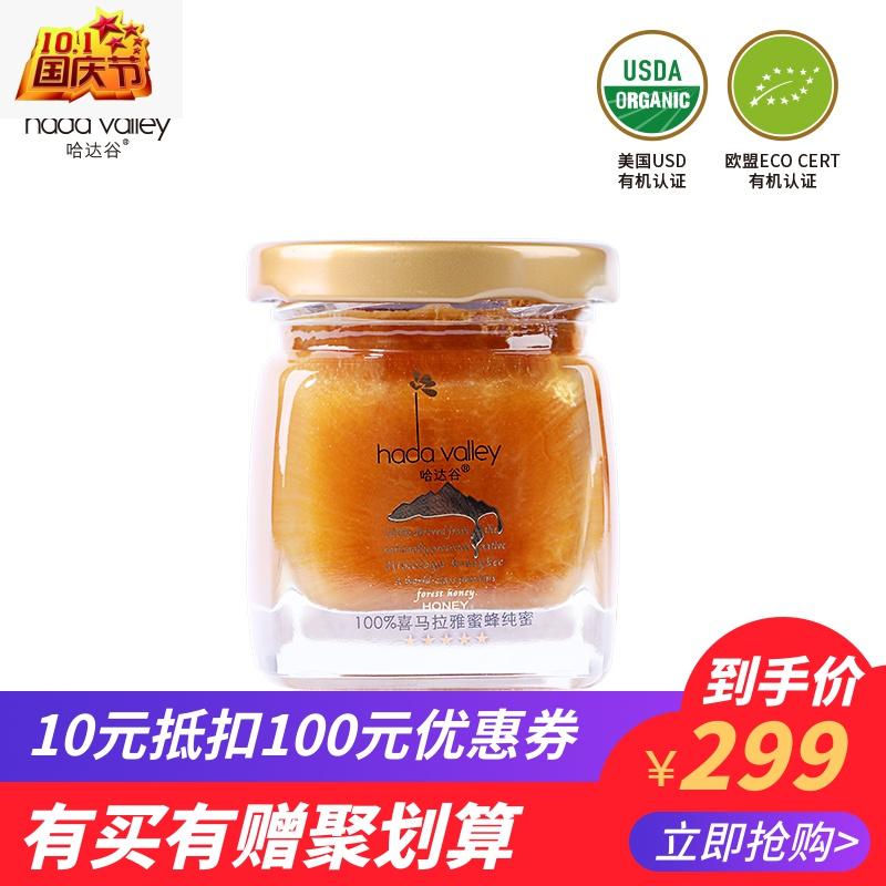 299.00元包邮哈达谷百花纯净天然成熟结晶土蜂蜜