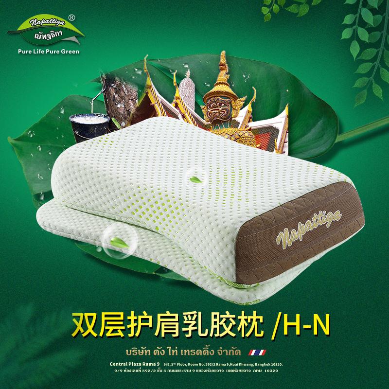 Napattiga娜帕蒂卡泰国乳胶枕头新款双层蝶形护肩颈椎按摩枕芯,可领取30元天猫优惠券