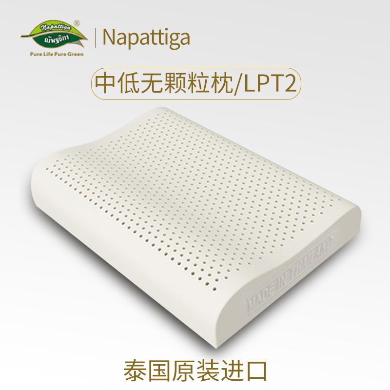 中低无颗粒枕/LPT2