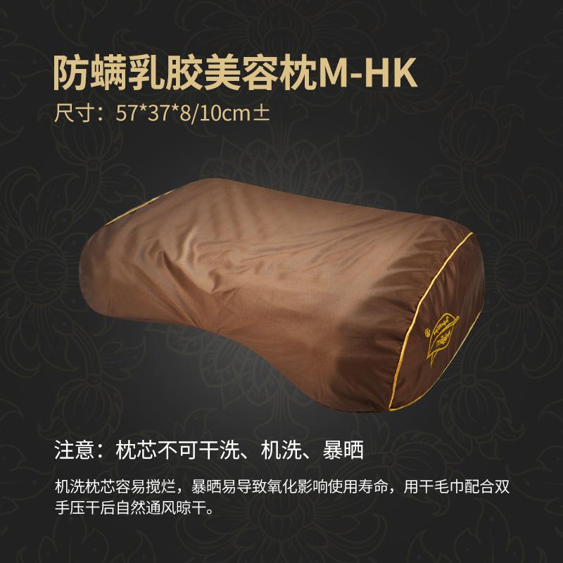 防螨乳胶颗粒美容枕/M-HK