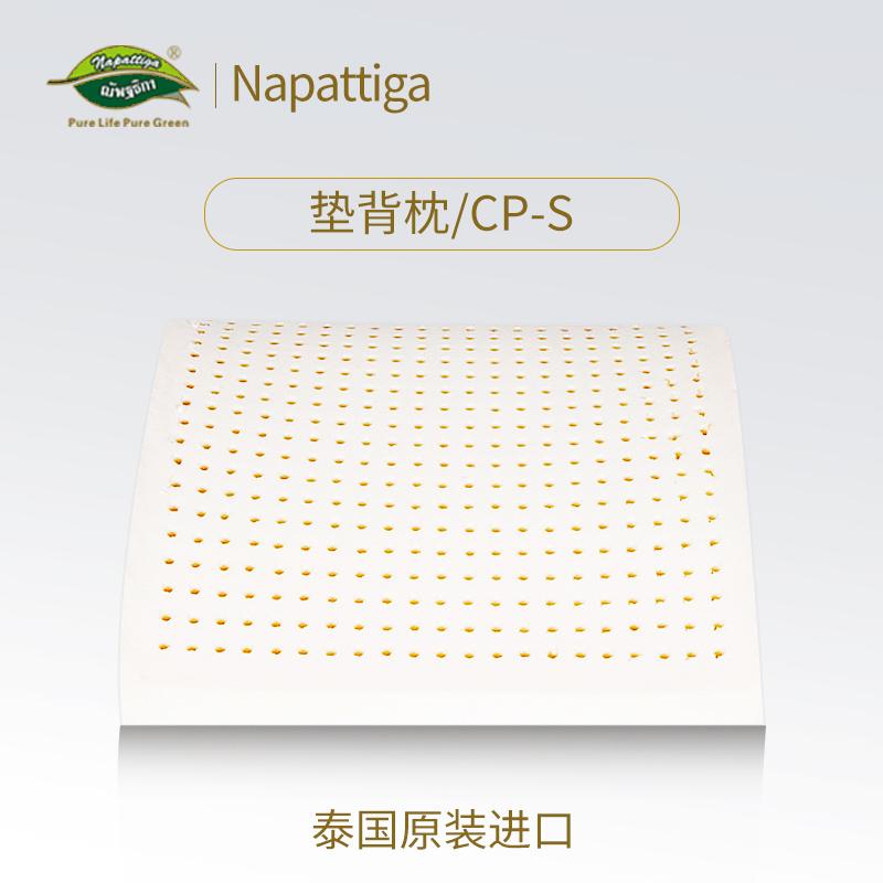 垫背枕/CP-S