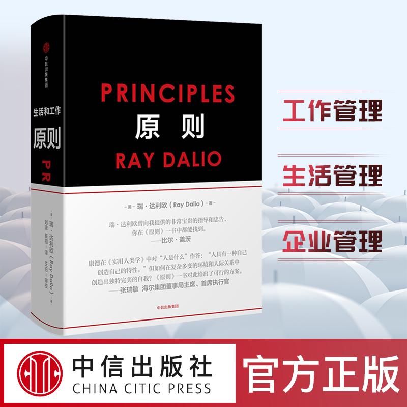 【官方正版】原则 瑞・达利欧正版中文版RayDalio著principles作企业经营管理书籍人生管理企业管理生活管理爆裂混乱中信原则正版