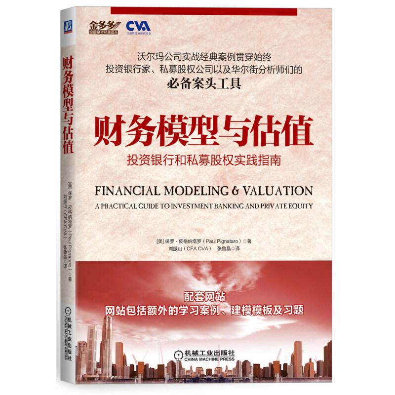 财务模型与估值:投资银行和私募股权实践指南 沃尔玛实战案例 财务分析与工具 估值分析师参考用书