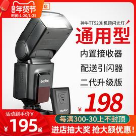神牛TT520II代闪光灯外置闪光灯金属热靴佳能单反微单相机宾得通用型