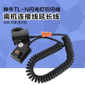 神牛TL-N閃光燈引閃線 適用于尼康Nikon相機TTL引閃線 離機連接線延長線