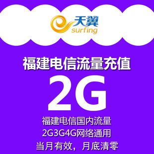 福建电信流量充值国内2G天翼流量1g/2g/3g/4g上网i当月有效品牌