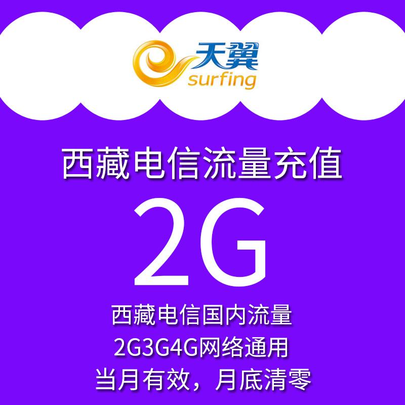 西藏电信流量充值卡全国2G天翼流量包2g/3g/4g手机卡上网加油包Y