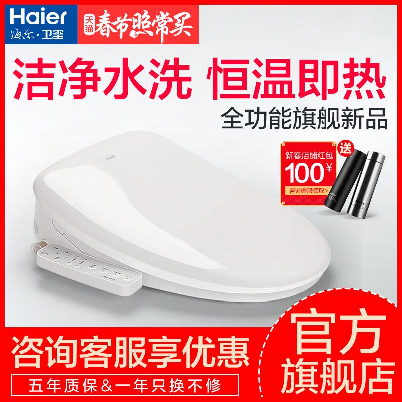 Haier рысь сделанный на заказ умный туалет крышка что горячей типа полностью функция отопление автоматический отопление крышка H4