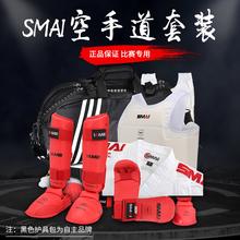 WKF新款红蓝色SMAI空手道拳套护具道服头盔护甲护腿道带全套组合