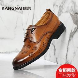 康奈男鞋商场同款商务正装德比皮鞋男11293155系带真皮透气冲孔鞋