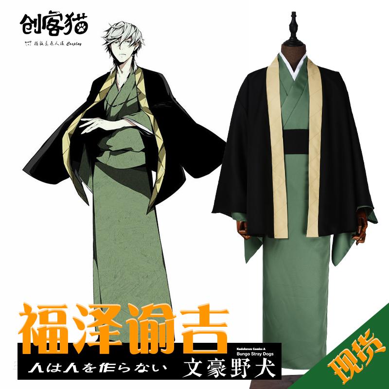 Maker cat, literary giant, wild dog, Yukichi Fukuzawa, cosplay costume