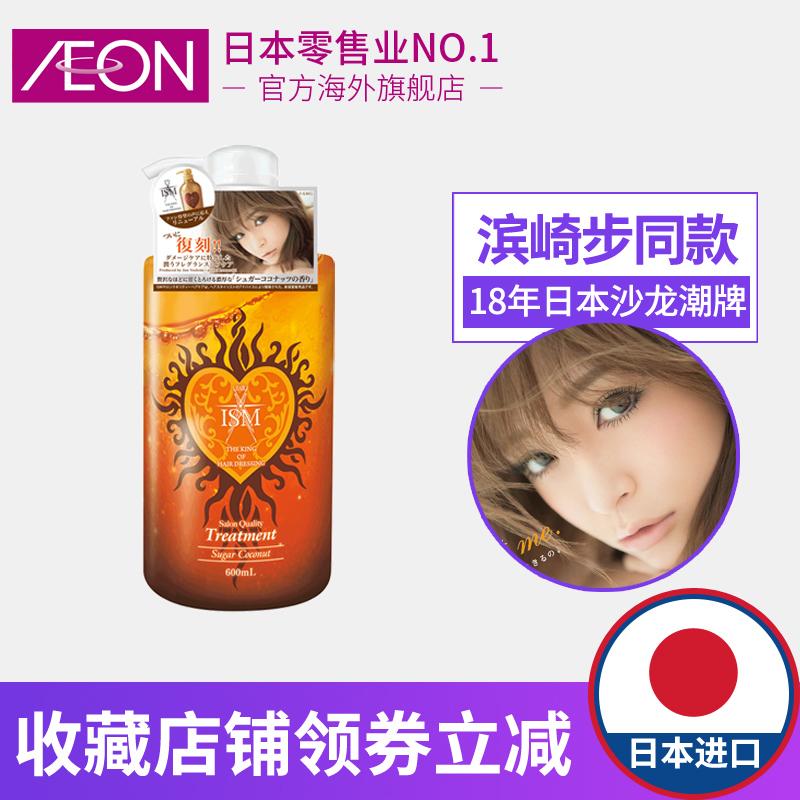 包�]AEON日本�M口�I崎步同款砂糖椰香�o硅油�o�l素600ml