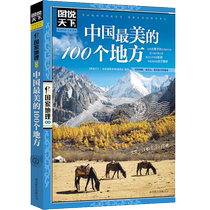 T野外探險書籍求生之道戶外旅行險情處理荒野求生求生求生技能書籍戶外生存知識圖解野外生存手冊正版包郵