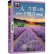景点介绍路线规划国家地理自然人文景观风情小镇100中国旅行指南书籍国内自助游旅游攻略图说天下个地方100人一生要去
