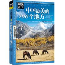 景点介绍路线规划国家地理系列自然人文景观风情小镇100中国旅行指南书籍国内自助游旅游攻略图说天下个地方100中国最美