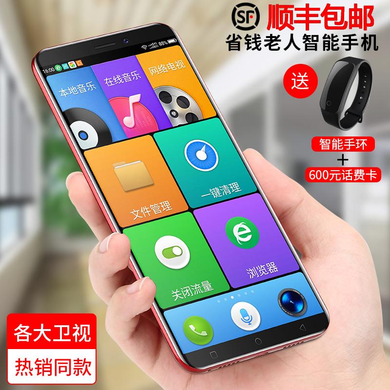 OYSIN/欧亚信 MX6省钱老人智能手机老年大屏大字大声新一代高科技