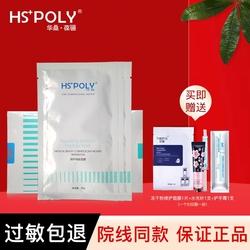 华桑葆骊修护网肽面膜5片装 院线正品激光后修复敏感专用HSPOLY