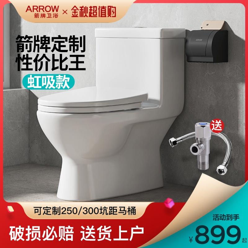 箭牌马桶坐便器家用小户型卫生间陶瓷防臭卫浴静音抽水马桶ab1116