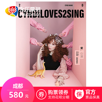 王心凌CYNDI LOVES 2SING爱.心凌演唱会 成都站 580元起