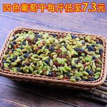 新疆四色葡萄干混合特級超大散裝5斤獨小包裝黑加侖冰粉專用包郵