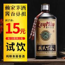 赖氏家和贵州酱香型白酒53度纯粮食酒五年坤沙老酒单瓶特价试饮酒