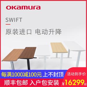 领1000元券购买日本进口冈村okamura可升降电脑桌人体工学桌子站立式办公桌Swift