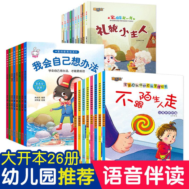 绘本故事书3-6岁幼儿园3宝宝自我保护安全意识性教育书籍0-3岁小班大班中班睡前儿童书籍5-6-7益智情商带拼音读物幼儿
