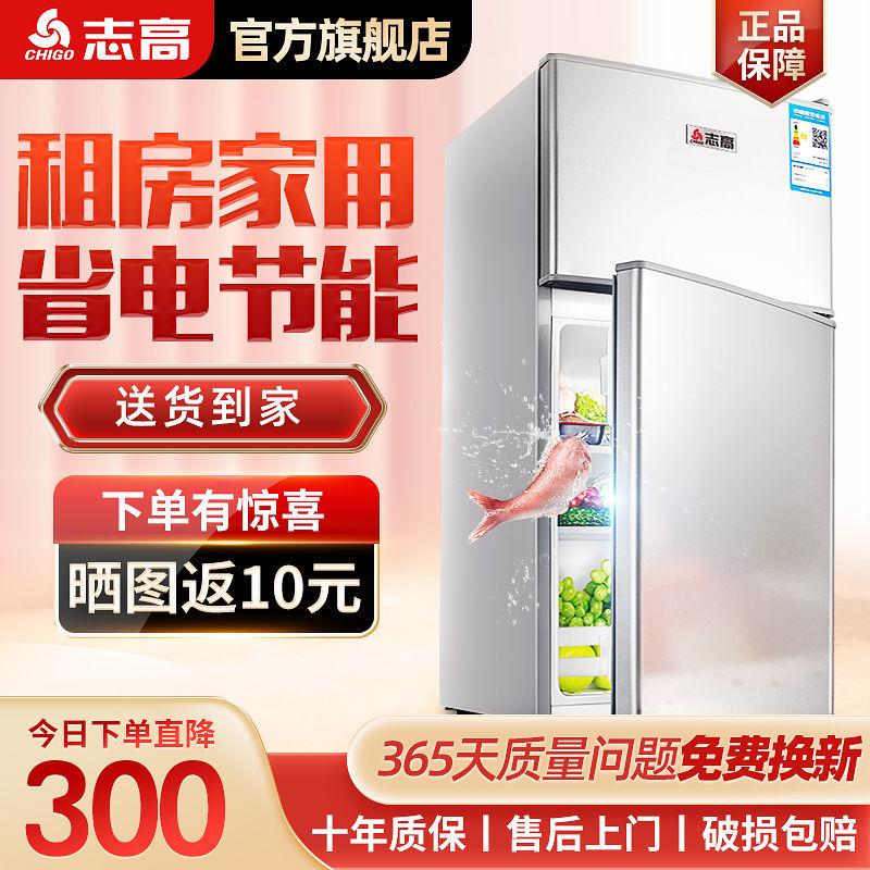 D志高冰箱家用双门迷你电冰箱宿舍家电节能冷藏冷冻租房大容量