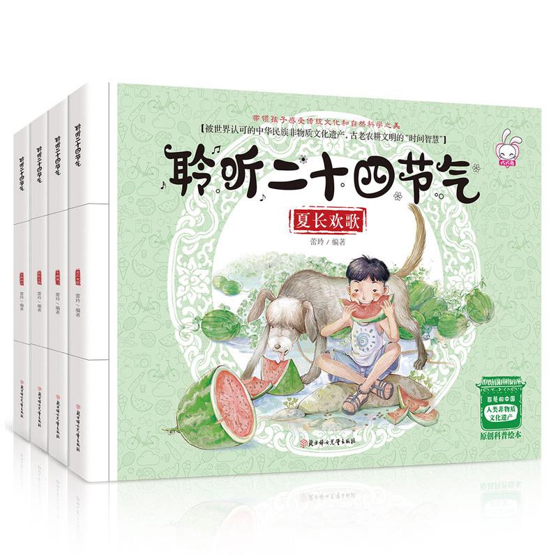 这就是二十四节气绘本 中国彩绘版 4册儿童故事书科普百科全书 关于春夏秋冬天的绘本批发 3-5-儿童6-10岁注音版适合男女孩24节气