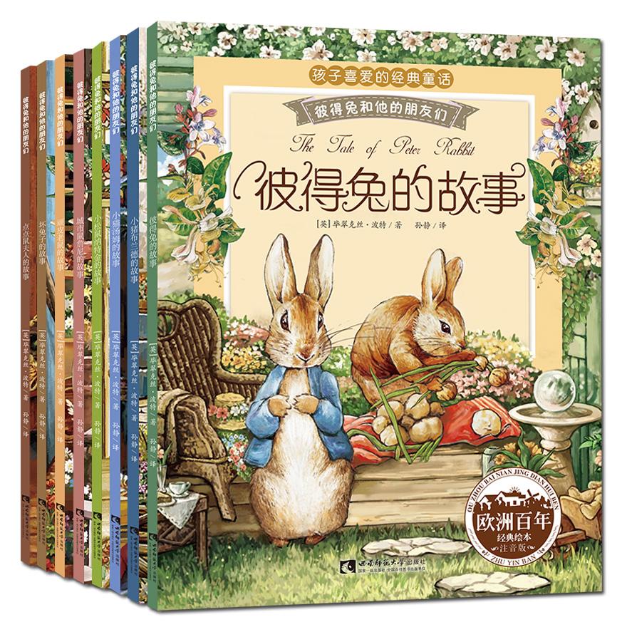 彼得兔的故事全集8册 注音版绘本彼得兔和他的朋友们3-4-6-8-10岁儿童绘本故事书一年级课外书二三年级小学生课外读物阅读书籍