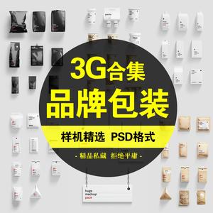 零食塑料纸杯咖啡杯子包装袋品牌vi设计PSD智能贴图样机模板素材
