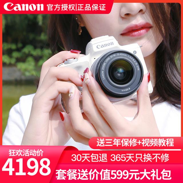 [立减200元]佳能EOS M50 Mark II二代微单相机 4K高清旅游自拍美颜数码照相机 Vlog入门级学生款 m50二代