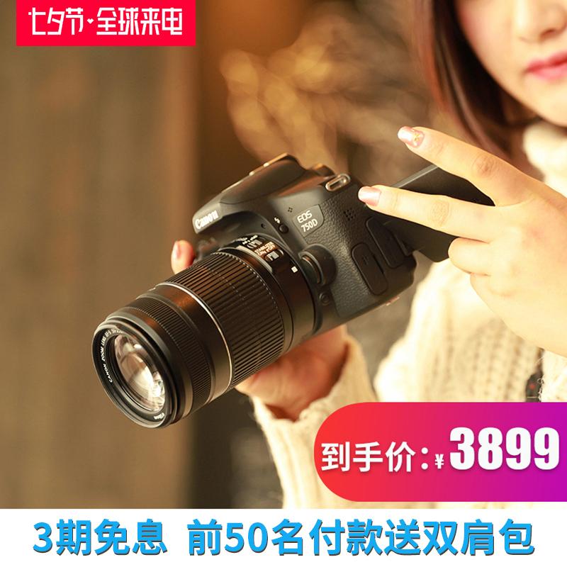 canon/佳能750D 18-55 入门级 单反相机佳能高清数码相机迷你旅游 相机单反机 高清 数码 旅游 兴远数码
