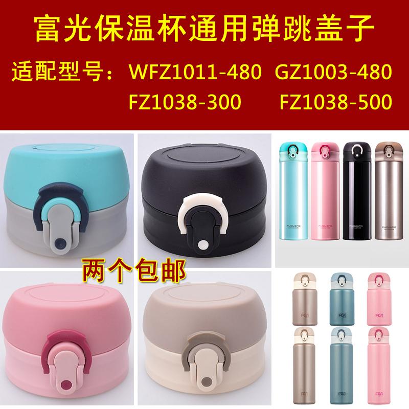 富光GZ1003 WFZ1011-480FZ1038-300-500保温杯弹跳盖子水杯头配件
